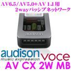 AUDISON AV CX 2W MB AV 6.5/AV 5.0+AV 1.1用 2wayパッシブネットワーク(ペア)
