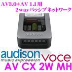 日本正規品 AUDISON AV CX 2W MH AV 3.0+AV 1.1用 2wayパッシブネットワーク(ペア)