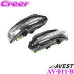 【在庫あり即納!!】流れるLEDドアミラーウィンカーレンズ アベスト Vertical Arrowシリーズ AV-011-B トヨタ 30系 アルファード ヴェルファイア用