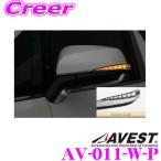 プリウス ZVW30 流れる ドアミラー ウィンカー レンズ LED ブロンズゴールド AVEST Vertical Arrow プリウス30 prius