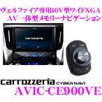 カロッツェリア サイバーナビ AVIC-CE900VE トヨタ 30系ヴェルファイア/ヴェルファイアハイブリッド専用  10V型ワイドXGA メモリーナビ