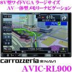 【在庫あり即納!!】カロッツェリア 楽ナビ AVIC-RL900 8V型 VGAモニター LS(ラージサイズ)メインユニットタイプ AV一体型 メモリーナビゲーション
