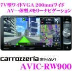 カロッツェリア 楽ナビ AVIC-RW900 7V型 VGAモニター 200mmワイドタイプ AV一体型 メモリーナビゲーション
