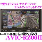 カロッツェリア 楽ナビ AVIC-RZ06II 7V型 VGAモニター 180mm メインユニットタイプ  AV一体型メモリーナビゲーション