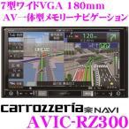 【在庫あり即納!!】カロッツェリア 楽ナビ AVIC-RZ300 7V型 VGAモニター 180mm メインユニットタイプ AV一体型メモリーナビゲーション
