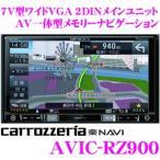 カロッツェリア 楽ナビ AVIC-RZ900 7V型 VGAモニター 2DINメインユニットタイプ AV一体型 メモリーナビゲーション