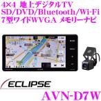 イクリプス AVN-D7W フルセグ地デジ/SD/DVD/Bluetooth/Wi-Fi内蔵