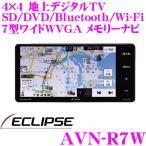 【在庫あり即納!!】イクリプス AVN-R7W フルセグ地デジ/SD/DVD/Bluetooth/Wi-Fi内蔵