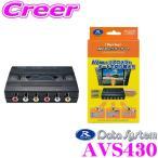 【在庫あり即納!!】データシステム AVS430 3系統入力AVセレクターオート