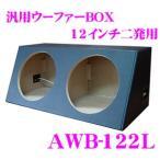汎用ウーファーボックス AWB-122L 12インチ(30cm)ウーハーニ発用