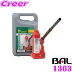 【在庫あり即納!!】大橋産業 BAL1363 ボトルジャッキ 4トン