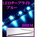 【在庫あり即納!!】LEDテープライト BB3M 正面発光(ブルー)