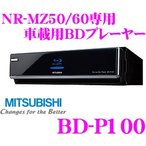 三菱電機 BD-P100 NR-MZ60/NR-MZ50接続専用 車載用ブルーレイディスクプレーヤー