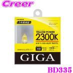 カーメイト GIGA BD335 H3 ハロゲンバルブ イエローパワー 2300K