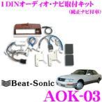 Beat-Sonic ビートソニック AOK-03 1DINオーディオ/ナビ アドオン取り付けキット
