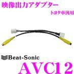 Beat-Sonic ビートソニック AVC12 映像出力アダプター