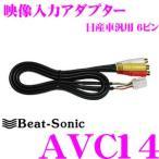 Beat-Sonic ビートソニック AVC14 映像出力アダプター