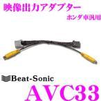 Beat-Sonic ビートソニック AVC33 映像出力アダプター