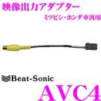 【在庫あり即納!!】Beat-Sonic ビートソニック AVC4 映像出力アダプター