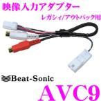 【在庫あり即納!!】Beat-Sonic ビートソニック AVC9 音声入力アダプター