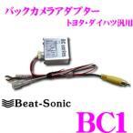 Beat-Sonic ビートソニック BC1 バックカメラアダプター