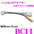 【在庫あり即納!!】Beat-Sonic ビートソニック BC11 バックカメラアダプター