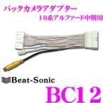 【在庫あり即納!!】Beat-Sonic ビートソニック BC12 バックカメラアダプター