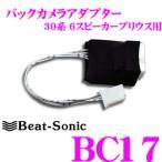 Beat-Sonic ビートソニック BC17 バックカメラアダプター