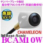 【在庫あり即納!!】Beat-Sonic ビートソニック BCAM10W ナンバープレート取付超小型フロントカメラ カメレオン フィッシュアイ(魚眼レンズ)