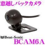 【在庫あり即納!!】Beat-Sonic ビートソニック 窓越しバックカメラ BCAM6A