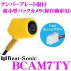 Beat-Sonic ビートソニック BCAM7TY ナンバープレート取付超小型バックカメラ カメレオン ミニ