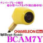 Beat-Sonic ビートソニック BCAM7Y ナンバープレート取付超小型バックカメラカメレオン ミニ