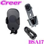 【在庫あり即納!!】Beat-Sonic ビートソニック BSA17 スマホ充電スタンド ホルダーセット ホンダ JJ1 JJ2 N-VAN(H30/7〜)用 Qi対応 自動開閉ホールド
