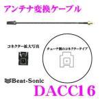 Beat-Sonic ビートソニック DACC16 アンテナ変換ケーブルイクリプス/パナソニック/トヨタディーラーオプション対応
