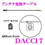 Beat-Sonic ビートソニック DACC17 アンテナ変換ケーブルケンウッド/カロッツェリア等対応