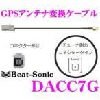 Beat-Sonic ビートソニック DACC7G GPSアンテナ変換ケーブルパナソニック/サンヨー/クラリオン等対応