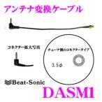 Beat-Sonic ビートソニック DASM1 アンテナ変換ケーブルSANYO(ミニゴリラ)等対応