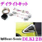 Beat-Sonic ビートソニック デイライトキット DLK12B シエンタ(170系 H27/7〜現在)LEDランプパッケージ付車専用 車検対応