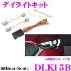 Beat-Sonic ビートソニック デイライトキット DLK15B マツダ KF系 CX-5 車検対応