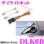 Beat-Sonic ビートソニック デイライトキット DLK6B トヨタ ZN6 86/スバル ZC6 BRZ HIDヘッドランプ車/Bi-Beam LEDヘッドランプ付き専用