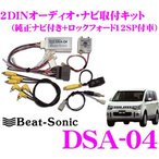 Beat-Sonic ビートソニック DSA-04 2DINオーディオ/ナビ取り付けキット