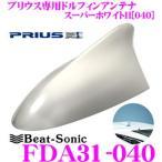 Beat-Sonic ビートソニック FDA31-040 30系プリウス/プリウスPHV/プリウスα専用FM/AMドルフィンアンテナTYPE3
