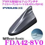 【在庫あり即納!!】Beat-Sonic ビートソニック FDA42-8V0 30系プリウス/プリウスPHV/プリウスα専用 FM/AMドルフィンアンテナTYPE4