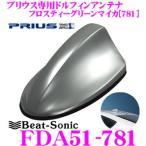 Beat-Sonic ビートソニック FDA51-781 30系プリウス/プリウスPHV/プリウスα専用 FM/AMドルフィンアンテナTYPE5