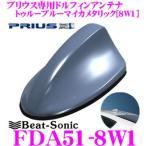 Beat-Sonic ビートソニック FDA51-8W1 30系プリウス/プリウスPHV/プリウスα専用 FM/AMドルフィンアンテナTYPE5