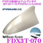 【在庫あり即納!!】Beat-Sonic ビートソニック FDX3T-070 30系プリウス/PHV/プリウスα専用 FM/AMドルフィンアンテナTYPE3