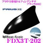 【在庫あり即納!!】Beat-Sonic ビートソニック FDX3T-202 30系プリウス/プリウスPHV/プリウスα専用 FM/AMドルフィンアンテナTYPE3
