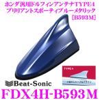 Beat-Sonic ビートソニック FDX4H-B593M ホンダ車汎用TYPE4 FM/AMドルフィンアンテナ 純正ポールアンテナをデザインアンテナに!