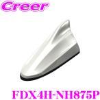 【在庫あり即納!!】Beat-Sonic ビートソニック FDX4H-NH875P ホンダ車汎用TYPE4 FM/AMドルフィンアンテナ 純正ポールアンテナをデザインアンテナに!