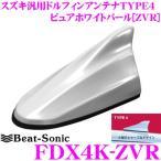 Beat-Sonic ビートソニック FDX4K-ZVR スズキ車汎用 FM/AMドルフィンアンテナ TYPE4